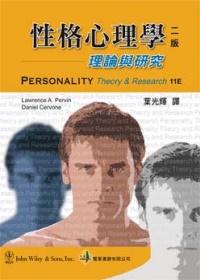 性格心理學:理論與研究^(第二版2012年^)