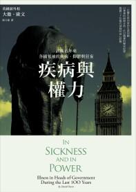 疾病與權力:診斷百年來各國領袖的疾病、抑鬱與狂妄