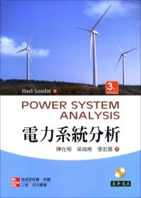 電力系統分析(3/e附光碟1片)