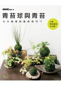 青苔球與青苔:小小綠意的栽培技巧