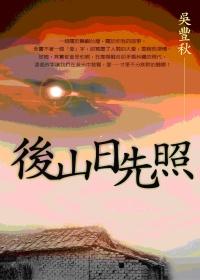 後山日先照:一個關於島嶼台灣,關於你我的故事。