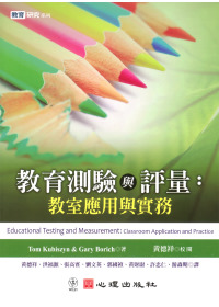 教育測驗與評量:教室應用與實務