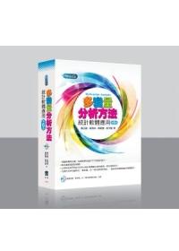 多變量分析方法:統計軟體應用(6版)(附光碟)