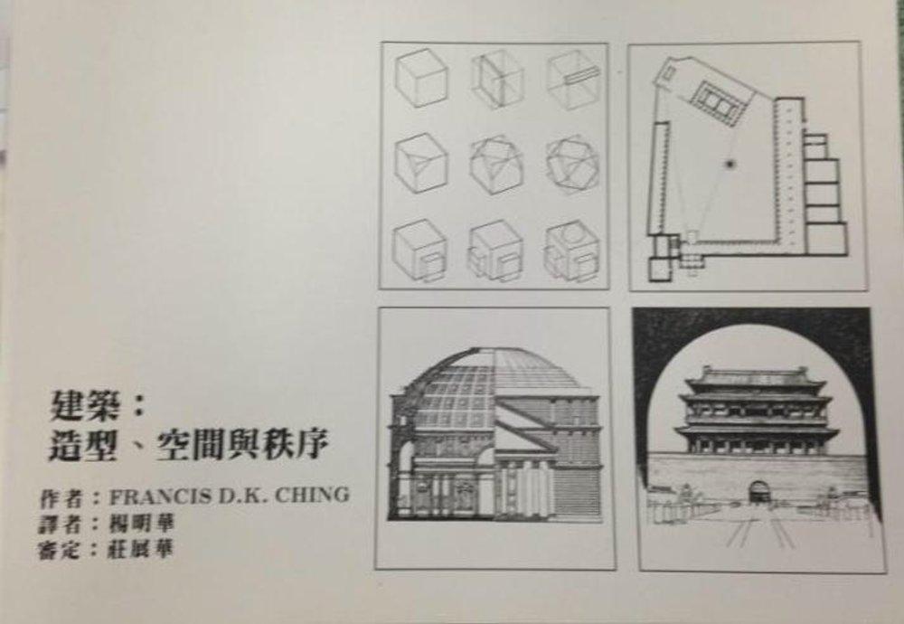 建築:造型空間與秩序