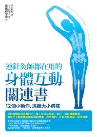 連針灸師都在用的身體互動關連書:12個小動作,遠離大小病痛