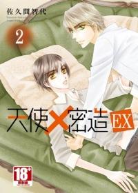 天使×密造 EX 2