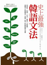 史上最強韓語文法:各詞性、助詞、文法、發音一次掌握,這輩子只需要這一本獨一無二的超詳細文法書
