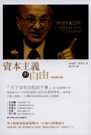 資本主義與自由(2版)