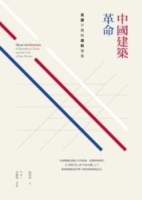 中國建築革命:民國早期的禮制建築