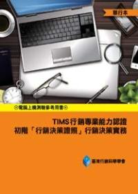 TIMS行銷專業能力認證:初階「行銷決策證照」行銷決策實務(單行本)