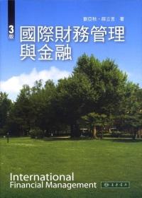 國際財務管理與金融(三版二刷)