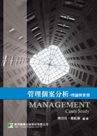 管理個案分析:理論與實務