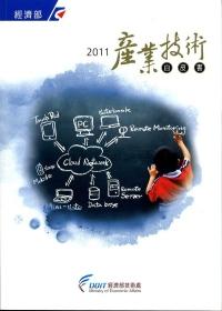 2011產業技術白皮書
