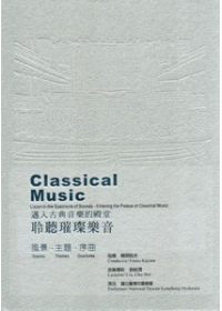 聆聽璀璨樂音(家用版) 邁入古典音樂的殿堂 = Listen to the spectacle of sounds : entering the palace of classical music /