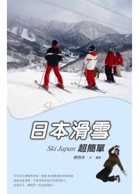日本滑雪超簡單