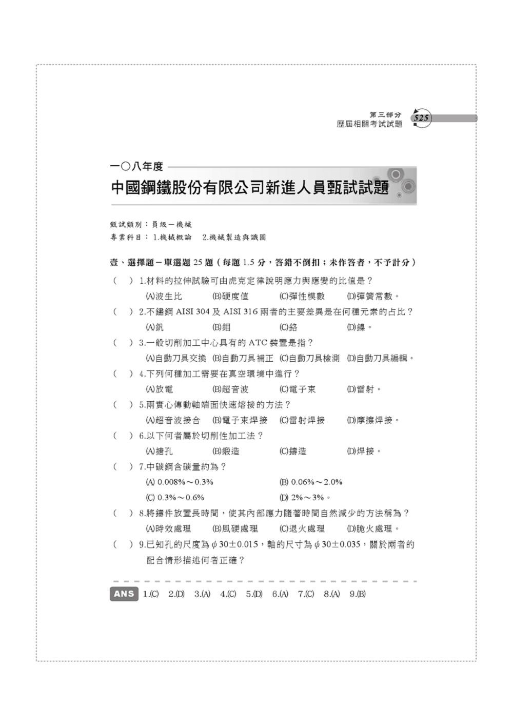 ◤博客來BOOKS◢ 暢銷書榜《推薦》國營事業「搶分系列」【機械常識(機械原理)】(重點內容整理,精選試題收錄)(7版)
