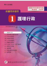 新護理師捷徑(一)護理行政(11版)