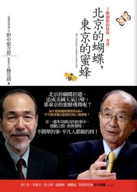 北京的蝴蝶,東京的蜜蜂:了解創新的最後一本書