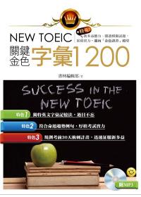 新多益關鍵金色字彙1200 ^(附MP3^)