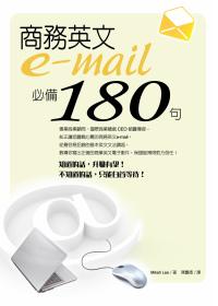 商務英文e-mail必備180句