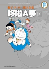 藤子.F.不二雄大全集 哆啦A夢(01)