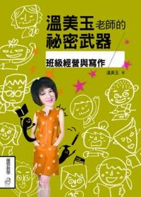 溫美玉老師的祕密武器:班級經營與寫作