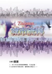 Taiwan.城市流轉
