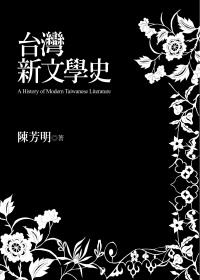台灣新文學史(世紀典藏精裝版)