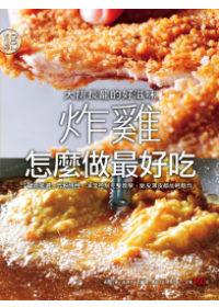 炸雞怎麼做最好吃