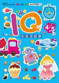 ◤博客來BOOKS◢ 暢銷書榜《推薦》IQ貼紙遊戲書(4~5歲)