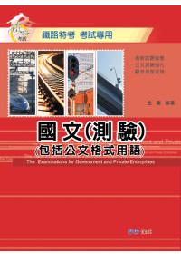 國文(測驗)(包括公文格式用語)-鐵路特考考試專用<學儒>
