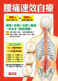 腰痛速效自療(附彩頁)