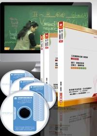 101年移民署特考【移民行政/四等】DVD函授課程