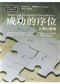 成功的序位:企業心管理