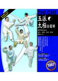 五派太極全圖解:精華拳法360式,養生、紓壓、抗老、防身,簡易上手!