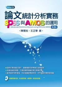 論文統計分析實務:SPSS與AMOS的運用(附光碟)(2版)