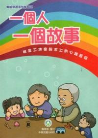 樂齡學習系列教材10:一個人一個故事,玩具工坊樂齡志工的心路歷程