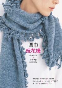 圍巾玩花樣:9位手作名家×手織 獨創50款