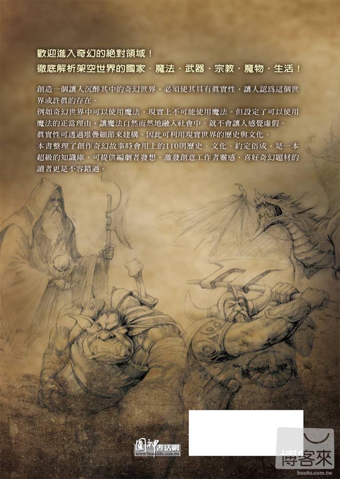 ►GO►最新優惠► [暢銷書]一流編劇都著迷的奇幻事典:110個創意源頭大公開