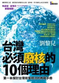 台灣必須廢核的10個理由