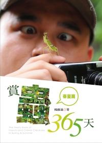 赏虫365天:春夏篇
