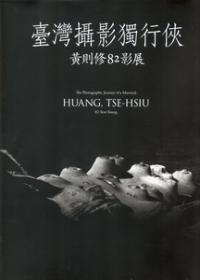 臺灣攝影獨行俠:黃則修82影展