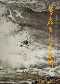 嶺南新韻,六彩潤活:黃磊生彩墨藝術 ^~精裝^~