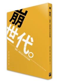►GO►最新優惠► [暢銷書]崩世代:財團化、貧窮化與少子女化的危機