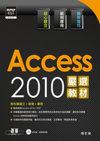 ►GO►最新優惠► [暢銷書]Access 2010嚴選教材!資料庫建立.管理.應用(附光碟)