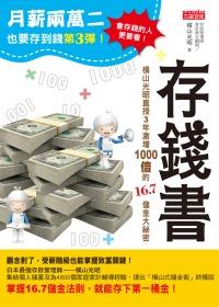 【绝版】月薪兩萬...
