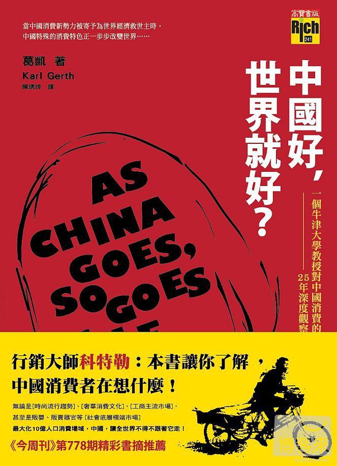 ►GO►最新優惠► [暢銷書]中國好,世界就好?:一個牛津大學教授對中國消費的25年深度觀察