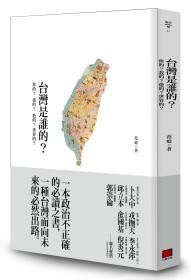 ►GO►最新優惠► [暢銷書]台灣是誰的?