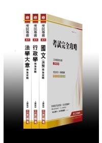 101 年身心障礙特考【五等一般行政】套書(附讀書計畫表)