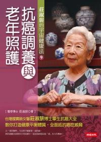 ►GO►最新優惠► [暢銷書]抗癌調養與老年照護:莊淑旂的宇宙健康法9